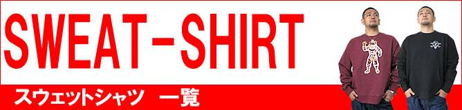 (大きいサイズ)スウェットシャツ