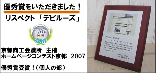 京都商工会議所にて表彰されました!