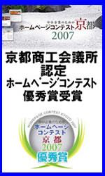 大きいサイズ専門店メンズ通販デビルーズ ホームページコンテスト京都2007年 優秀賞受賞!