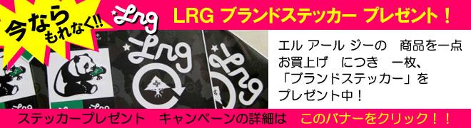 LRGステッカープレゼントキャンペーン