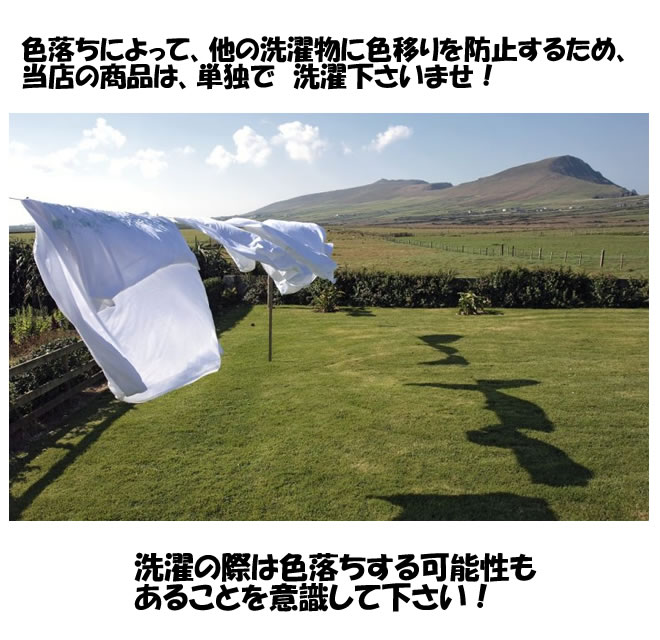 洗濯の際の注意