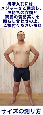 「メンズ大きいサイズ専門店デビルーズ」大きいサイズの「サイズ表記」をよーく ご確認下さいませ。