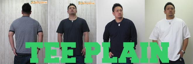 (大きいサイズ)無地Tシャツ