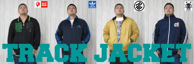 (大きいサイズ)トラックジャケット
