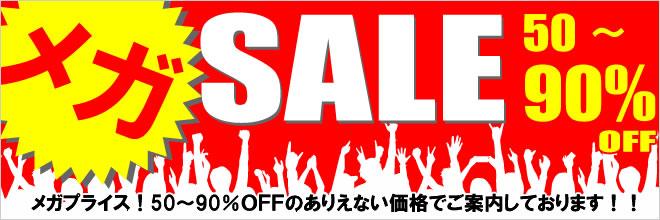 (大きいサイズ)SALE お値打ち価格アイテム!